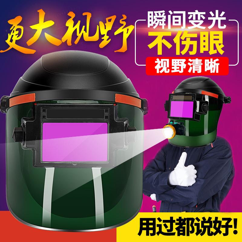 自动变光电焊面罩烧焊帽防护头戴式防烤脸部全脸氩弧焊工专用眼镜