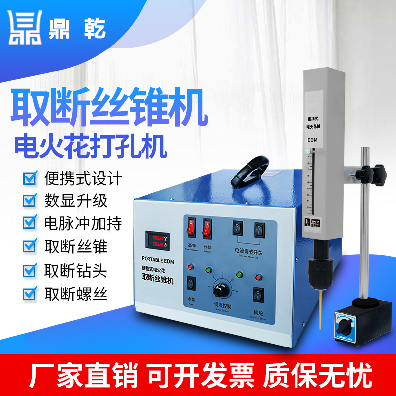 High frequency electric spark drilling machine, electric spark piercing machine, tap tapping machine, screw tapping machine, electric pulse piercing machine