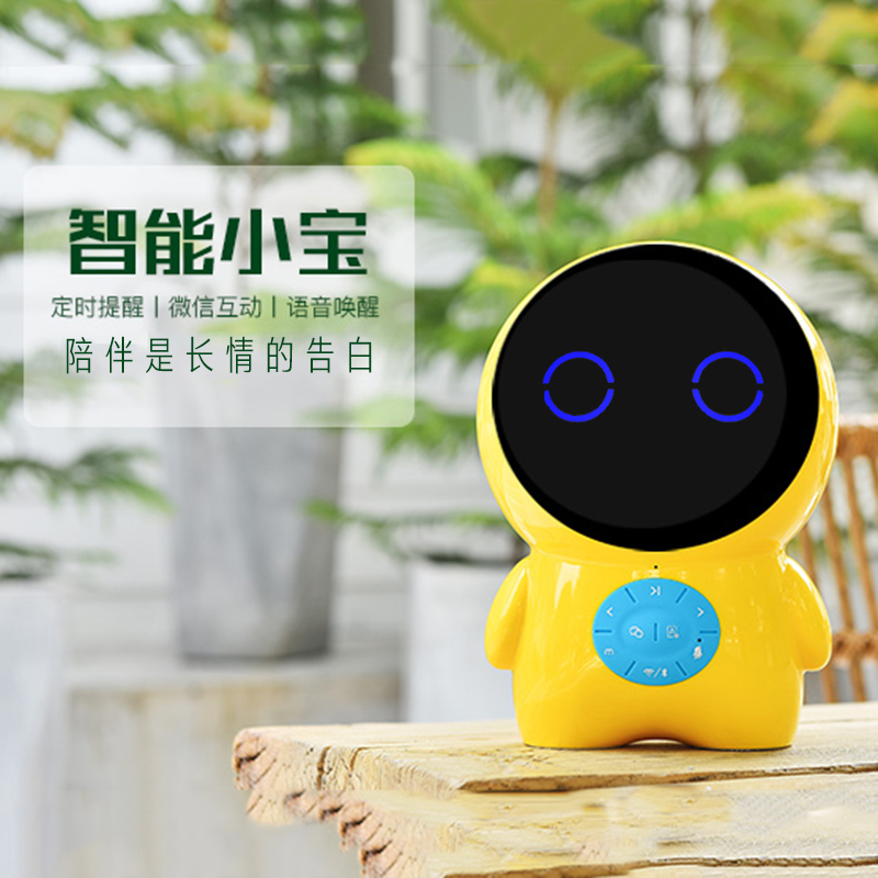 MXM喵小米无屏智能小宝早教机器人 益智对话互动玩具 wifi学习机早教机