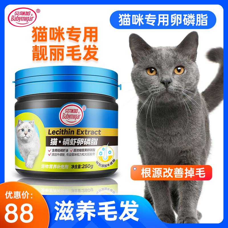 贝咪加卵磷脂猫咪美毛亮毛发软磷脂