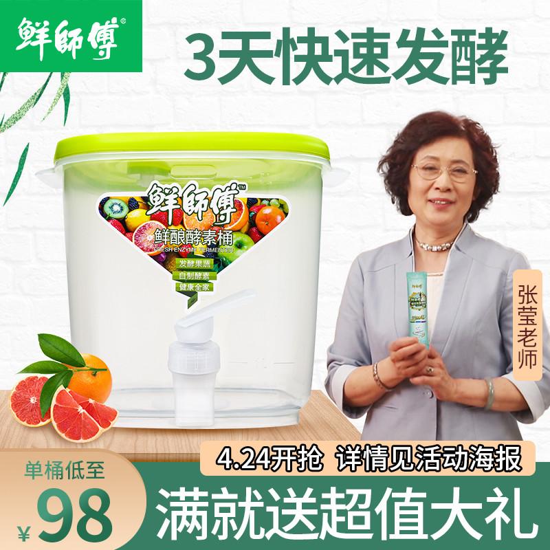小姿鲜酿酵素桶 小资孝素果蔬酵素专用益生菌发酵素粉 妈妈发酵。