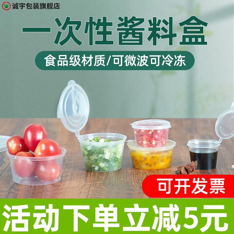 一次性酱料盒带盖密封盒便携连体 外卖便当打包盒 塑料分装盒食品