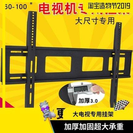 55 65 75 86寸原厂电视墙壁支架MAXHUB智能会议平板挂架专用壁挂