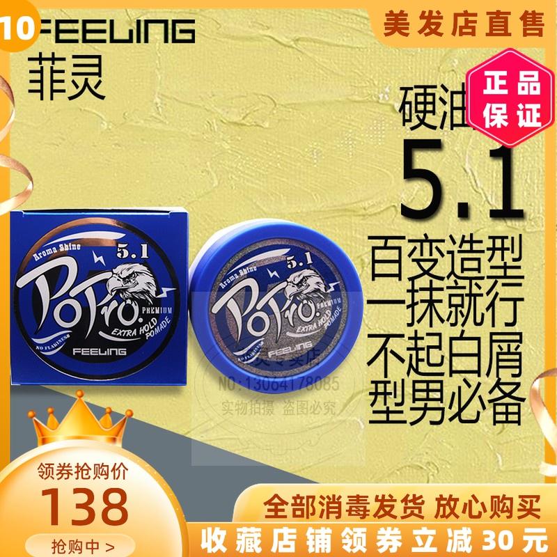 日本菲霊5.1フレグランス、ハードワックス、バックオイル、ヘアクリーム、強力な耐久性のあるスタイリング剤、ワックス、泥