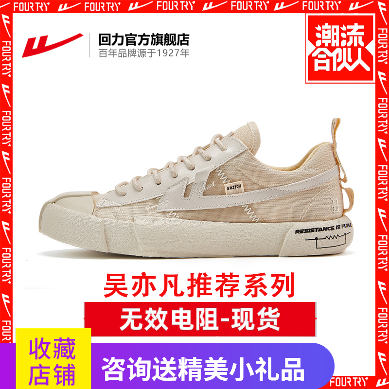 Huili four co branded with Wu Yifan recommends genuine low top canvas shoes for men and women Huiyan tea