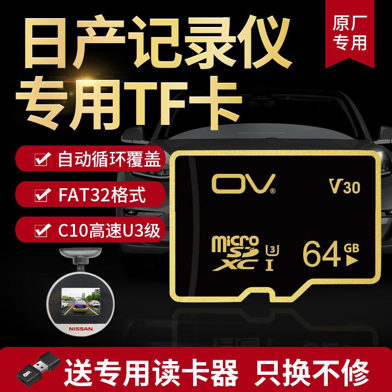 日产汽车行车记录仪卡内存专用高速闪存u3tf卡32g存储卡车载sd卡