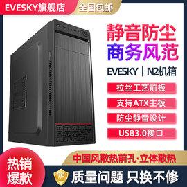 积至EVESKY 坦克 电脑机箱台式机水冷主机箱游戏机箱3.0侧透机箱图片
