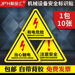 有电危险当心触电注意安全小心机械伤人高温标识牌警告标志高压电闪电标示用电贴纸电力牌配电箱三角形警示贴