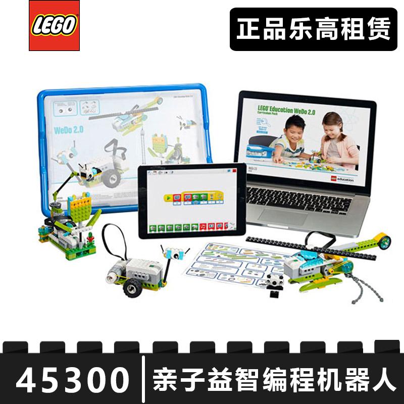 【租乐高】WeDo2.0核心套装45300乐高教育培训亲子益智编程机器人
