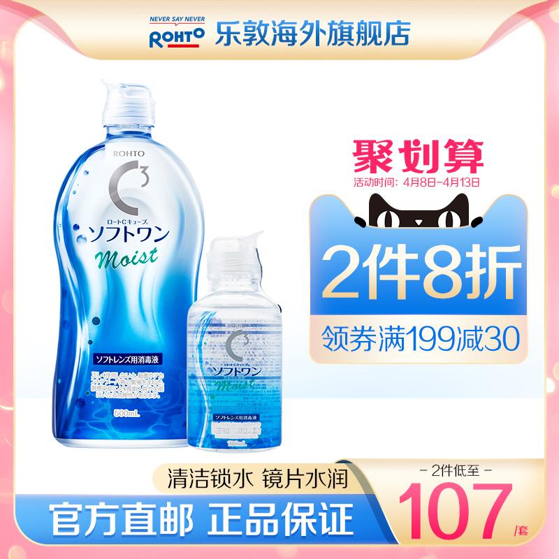 日本ROHTO乐敦清C3彩色隐形眼镜护理液药水润眼液滋润除菌去蛋白