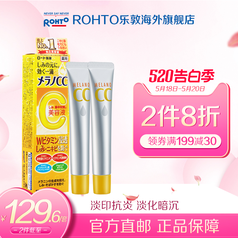 Japan ROHTO Lodon CCVC brightening white essence liquid moisturizing, desalination, pox printing 20ml*2
