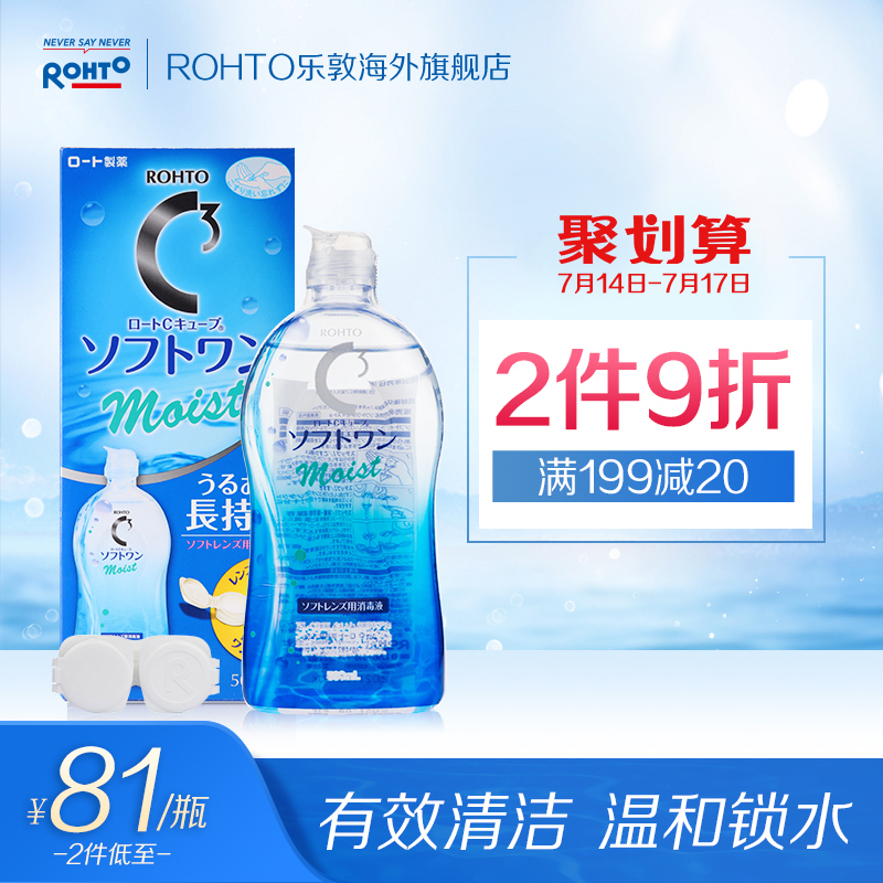 日本ROHTO乐敦正品清C3彩色隐形眼镜保湿护理液眼镜清洗液500ml