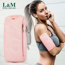 跑步手机臂包健身手机袋男女款华为苹果手臂带运动手机臂套手腕包