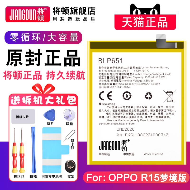 OPPO手机电池