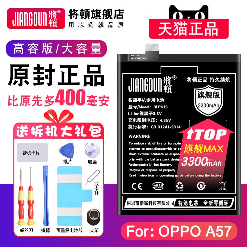 将顿官方正版电池 OPPO A57电池大容量A57M A57T BLP619 更换手机内置电池原装正品全新高容量零循环电板a57s,可领取5元天猫优惠券