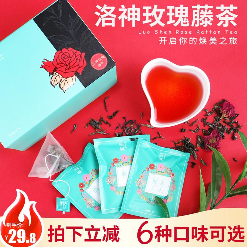 限100000张券藤兰夫人洛神花冰糖玫瑰花袋装茶包
