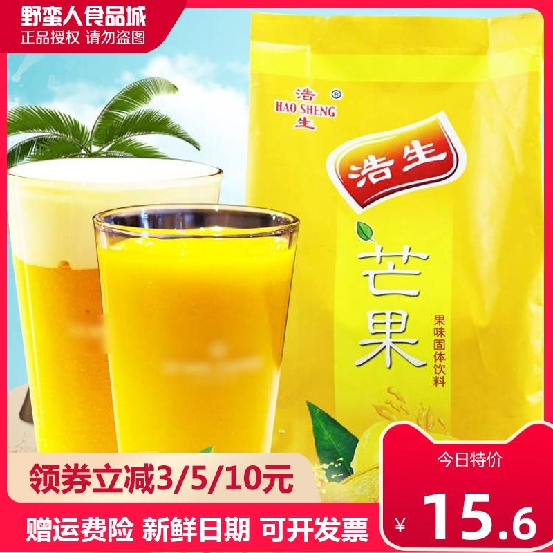 浩生芒果饮料粉1000g速溶冲饮品果汁粉商用奶茶店多口味冲剂整箱