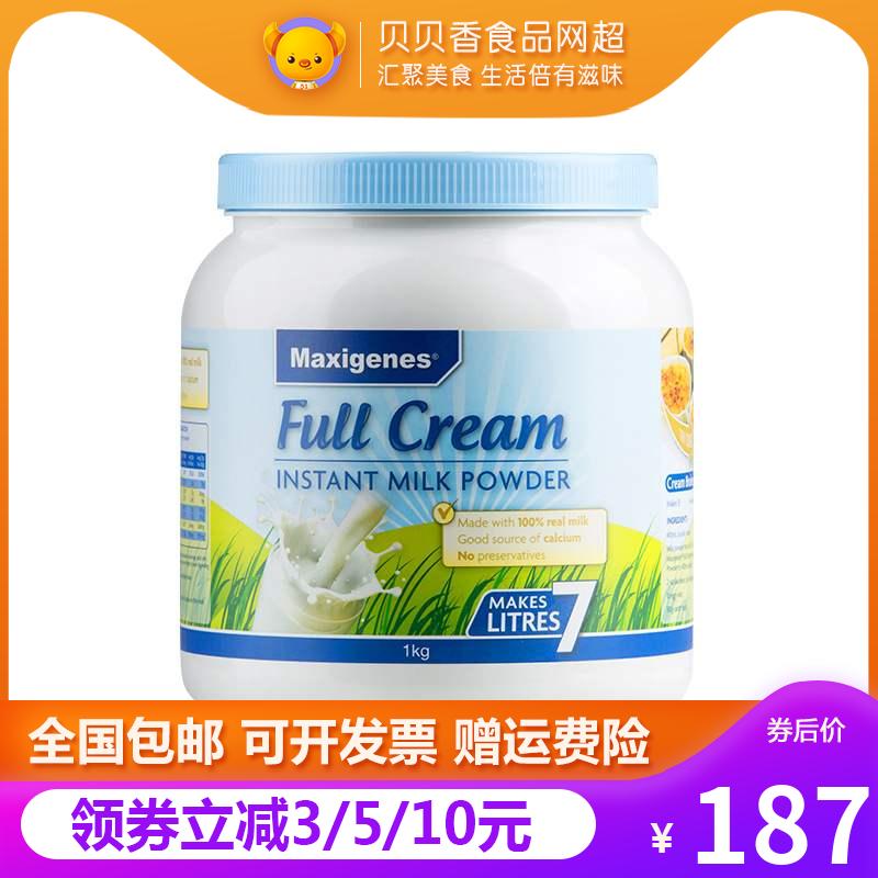冲钻澳洲Maxigenes美可卓全脂奶粉中老年孕妇儿童成人奶粉1KG包装