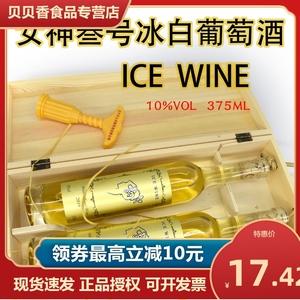 领1元券购买女神冰酒甜白原汁少女水果酒香槟酒