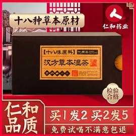 十八味汉方红豆薏米祛濕茶茯苓薄荷栀子佛手芡实牛蒡湿气重去湿气