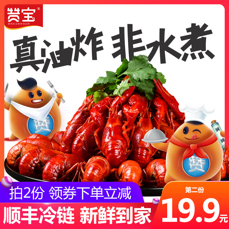 赞宝小龙虾 即食熟食香辣蒜蓉油炸龙虾 海鲜活水产烧制麻辣小龙虾
