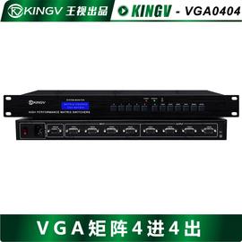 王视 VGA矩阵4进4出 带遥控串口4口4路会议拼接视频切换器稳定