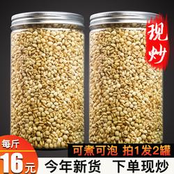 小薏米仁炒薏米 炒熟薏米 薏仁米薏苡仁可搭配赤小豆芡实1000g