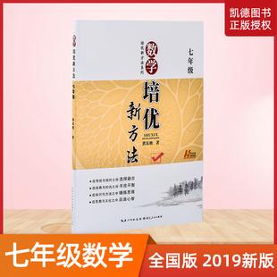 黄东坡数学培优新方法第七版辅导书