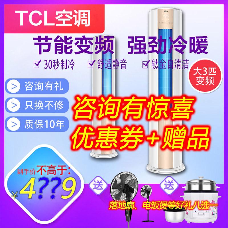 变频立式客厅家用大3匹tcl空调(非品牌)