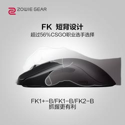 zowie gear卓威奇亚fk1+-b黑色鼠标