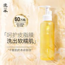 逐本十效植物卸妆油敏感肌脸部深层温和清洁眼唇无刺激水乳膏正品