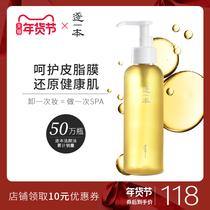 逐本十效植物卸妆油敏感肌孕妇脸部深层温和清洁眼唇无刺激水乳膏