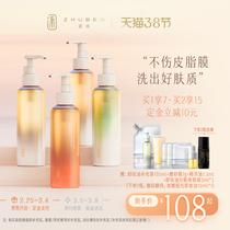 逐本森韵清欢晨蜜自在天然植物卸妆油敏感肌脸部清洁38预售