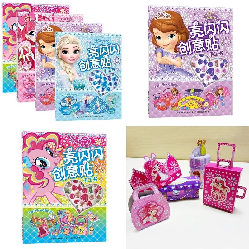 儿童立体折纸书3-6岁幼儿园宝宝手工制作剪纸玩具女孩 无需剪新款,可领取5元天猫优惠券