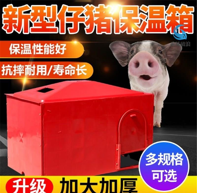 塑钢宠物保温箱小猪复合板仔猪加大养殖设备保育床产房恒温新型
