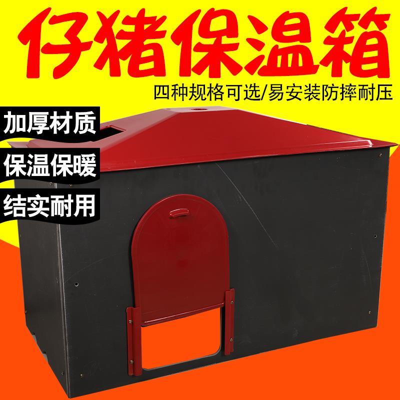 仔猪保温箱 宠物狗取暖箱产床板电暖箱 猪用设备BKXM