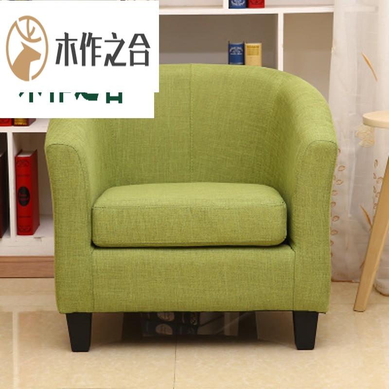 小户型沙发 北欧双人沙发 两人咖啡厅卡座网吧沙发布艺单人沙发椅(非品牌)