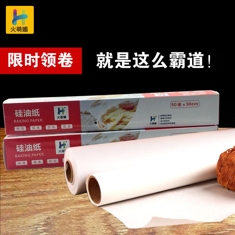 Бумажные формы для выпечки Артикул 593742309069