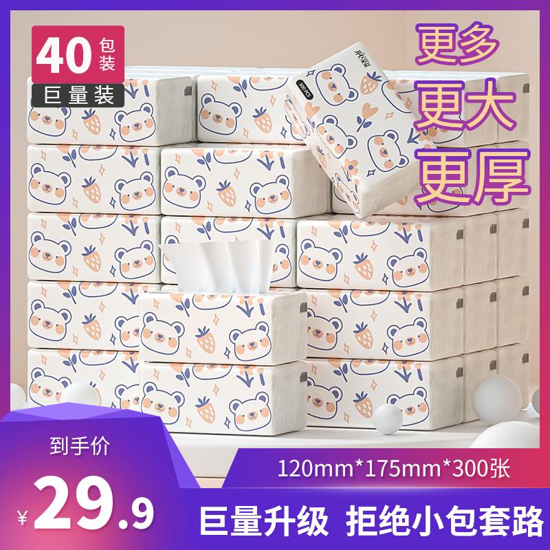300张40包抽纸整箱批家用卫生纸巾实惠家庭装餐巾纸擦手面巾纸抽