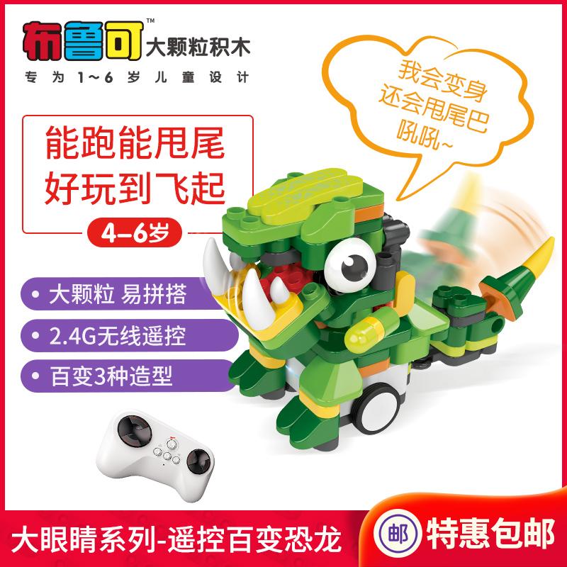 11-30新券百变布鲁可遥控恐龙儿童拼装益智玩具男孩拼插布鲁克大颗粒积木