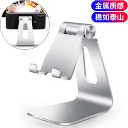 顿铝合金手机支架直播可调节金属桌面平板通用苹果ipad懒人支架