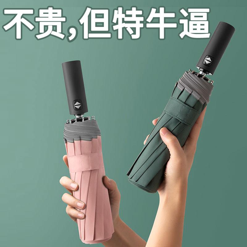 全自动雨伞男女折叠晴雨两用大号定制太阳伞遮阳超强防晒防紫外线
