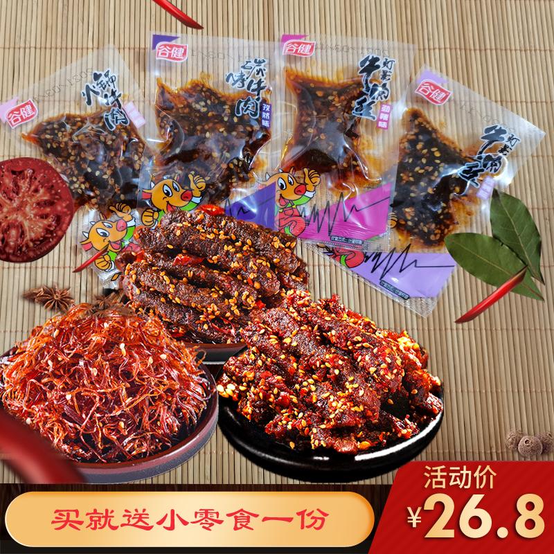 谷健散装称重火锅牛肉丝14小包牛肉