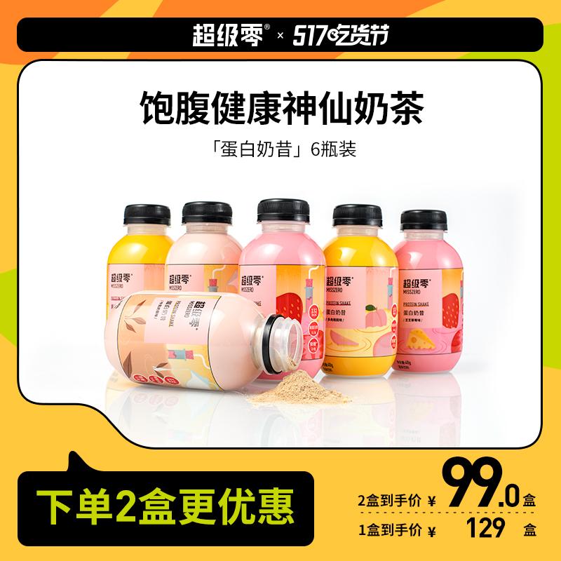 【元气早餐】超级零代餐奶昔蛋白粉6瓶 冲饮热量卡脂奶茶饱腹食品
