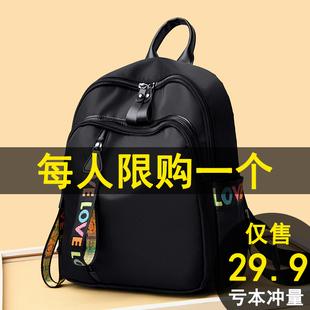 双肩包女士2020新款韩版百搭潮牛津布背包时尚休闲大容量旅行书包品牌