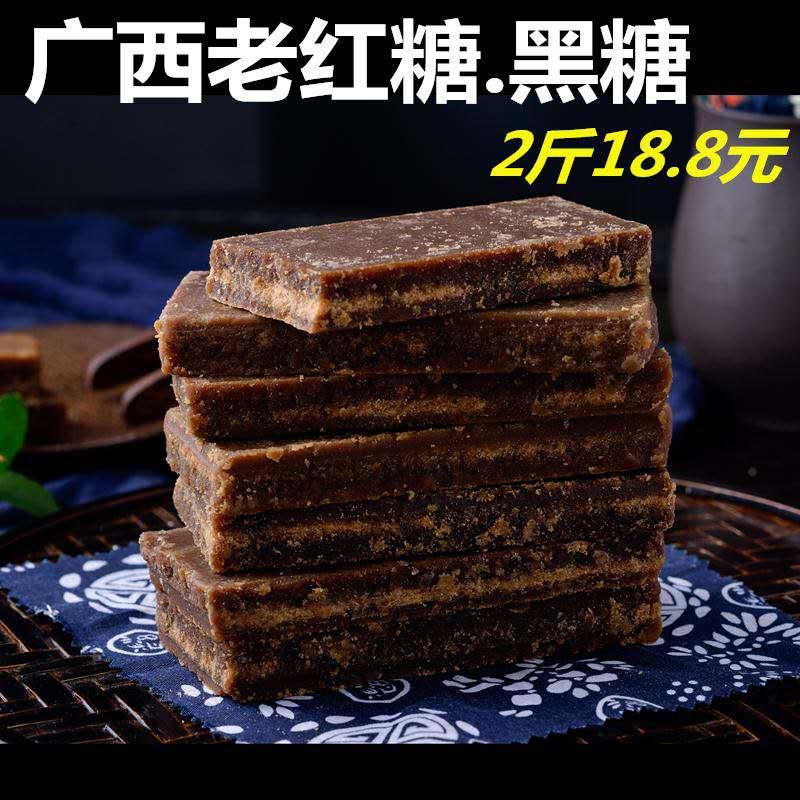 广西正宗老红糖块黑糖块纯正土红糖
