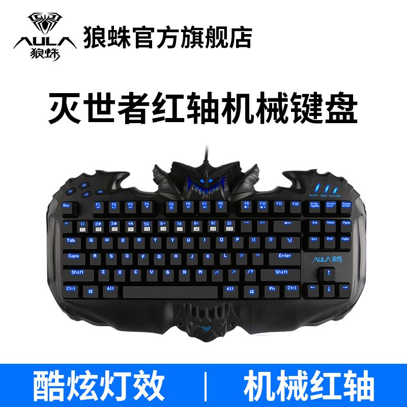狼蛛灭世者红轴机械键盘87键游戏台式笔记本电脑有线电竞外设