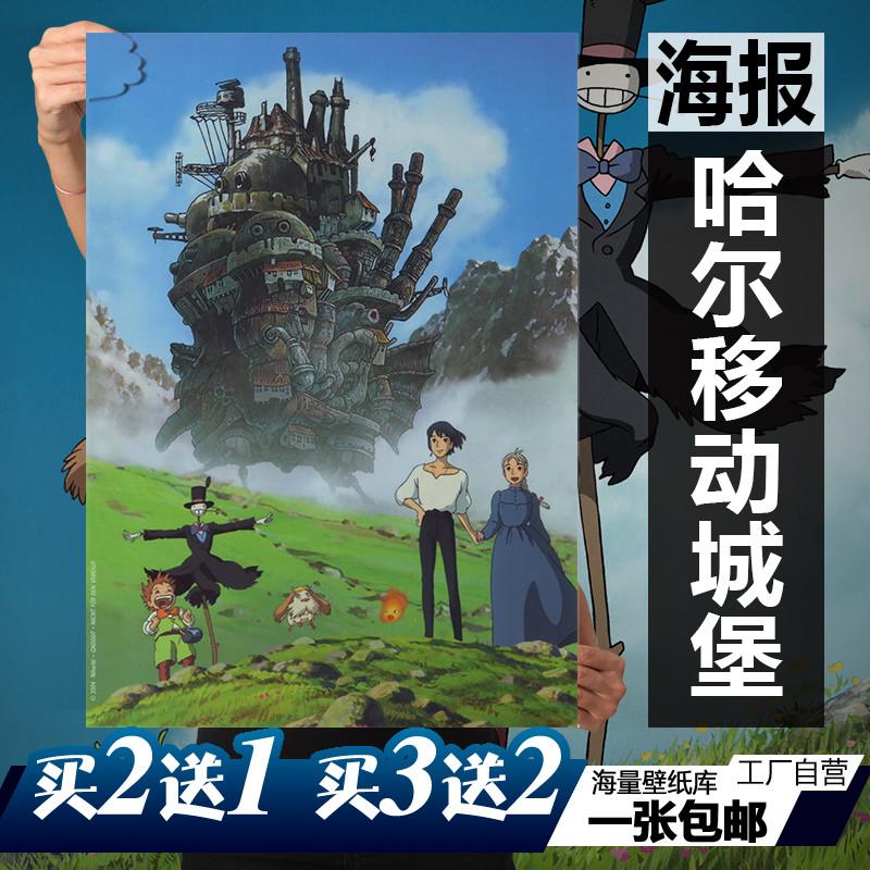 哈尔的移动城堡动画海报宫崎骏系列高清壁纸墙贴定制防水自粘