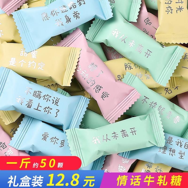 高颜值创意情话牛轧糖礼盒装网红小零食牛扎糖果结婚喜糖散装批发(用35.2元券)
