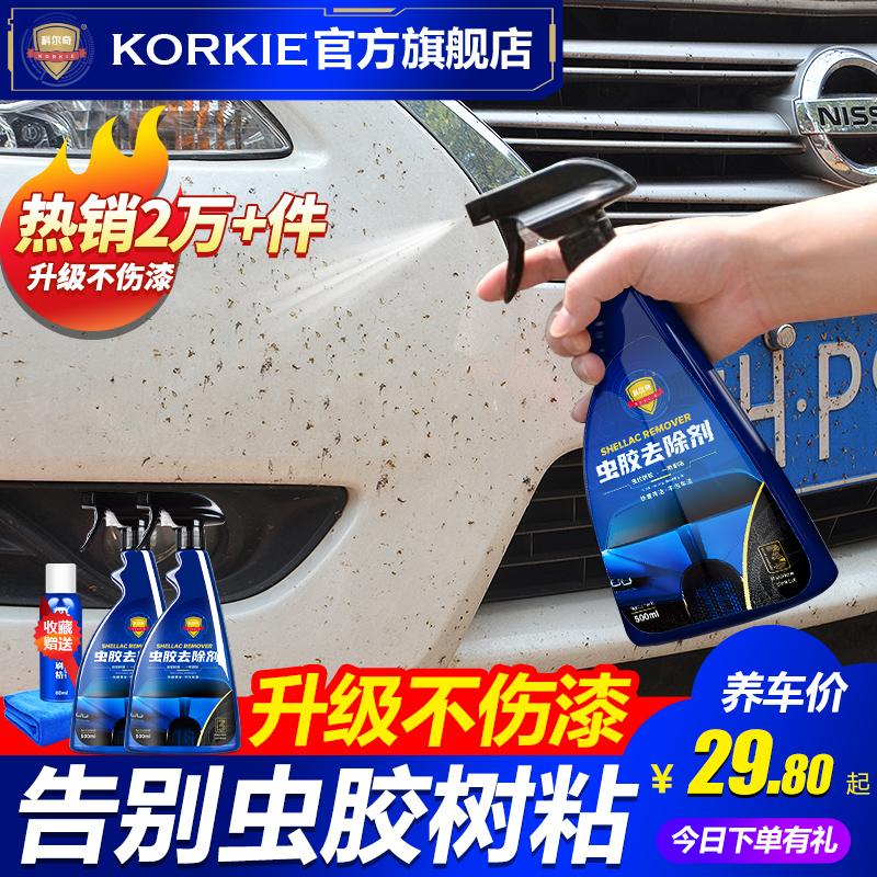 科尔奇汽车洗车液漆面去污清洁用品鸟粪树脂树胶虫胶去除清洗剂 Изображение 1